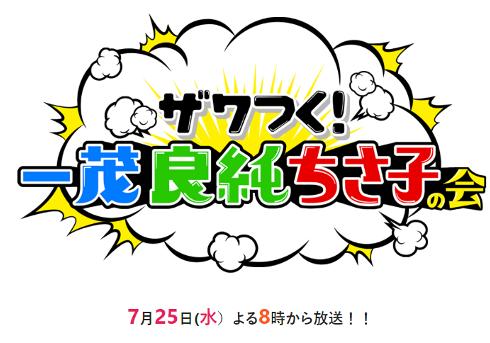 長嶋一茂のテレビ番組での活躍の礎となっているのはパニック障害で苦しんだ経験だったの画像1