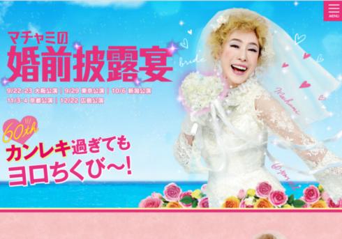 久本雅美がキャラ変? 女の幸せの多様化を示す脱・結婚願望キャラが素晴らしいの画像1