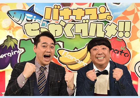 TBS『バナナマンのせっかくグルメ!!』 オフィシャルサイトより