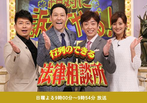 日本テレビ『行列のできる法律相談所』 オフィシャルサイトより