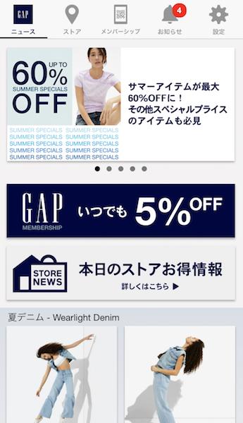 GAP、H&M、ZARA、ユニクロ……ファストファッションアプリのクソ具合の画像2