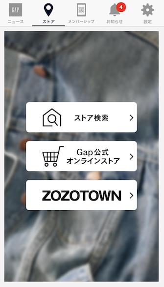 GAP、H&M、ZARA、ユニクロ……ファストファッションアプリのクソ具合の画像4