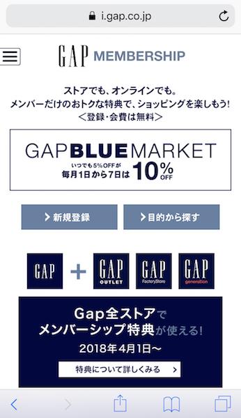GAP、H&M、ZARA、ユニクロ……ファストファッションアプリのクソ具合の画像6