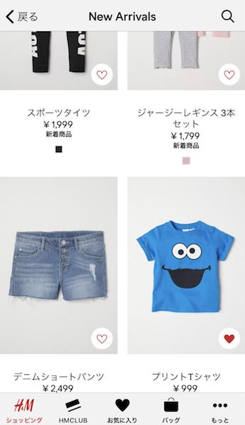 GAP、H&M、ZARA、ユニクロ……ファストファッションアプリのクソ具合の画像8