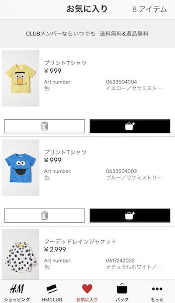 GAP、H&M、ZARA、ユニクロ……ファストファッションアプリのクソ具合の画像9