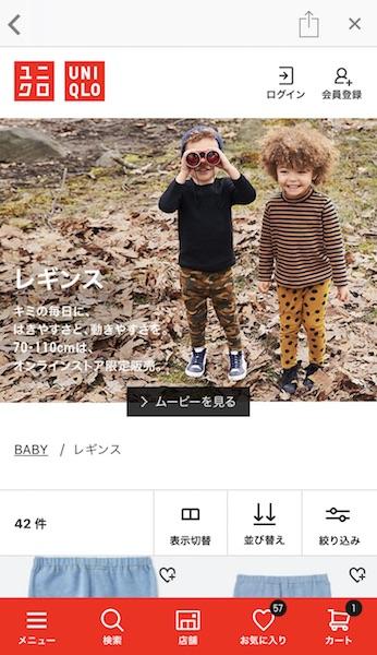 GAP、H&M、ZARA、ユニクロ……ファストファッションアプリのクソ具合の画像13