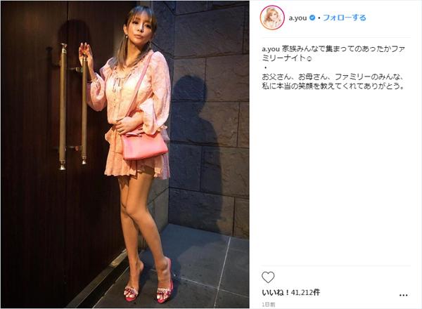浜崎あゆみのライブ酷評や「加工し過ぎ」と非難される写真より注目すべき「インスタポエム」。美容室を「本家」「実家」の画像2