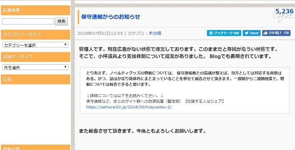 在日朝鮮人を差別する「まとめサイト」が存続危機を訴え ヘイトスピーチ・ビジネスと「まとめサイト」の法的責任の画像1