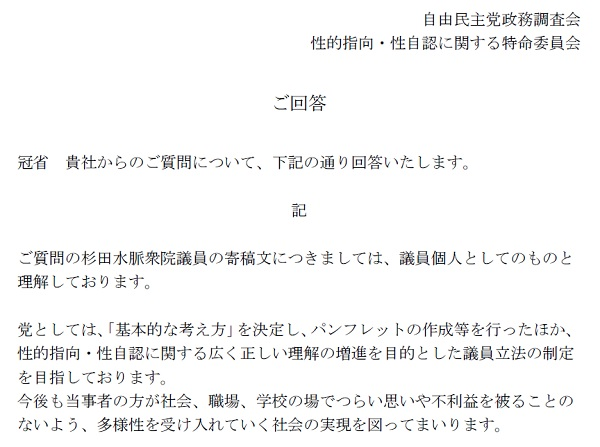 杉田水脈コラムについて、自民党「性的指向・性自認に関する特命委員会」全役員に質問状を送付するも…の画像1