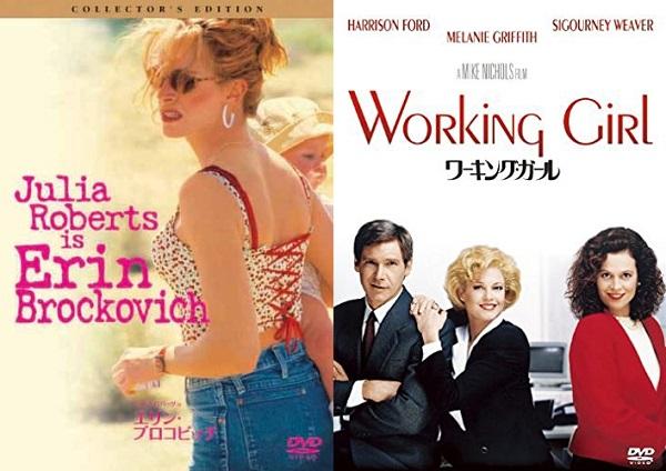 差別されている女性に寄りそったはずなのに!? 働く女性の映画に見る、思わぬ落とし穴の画像1