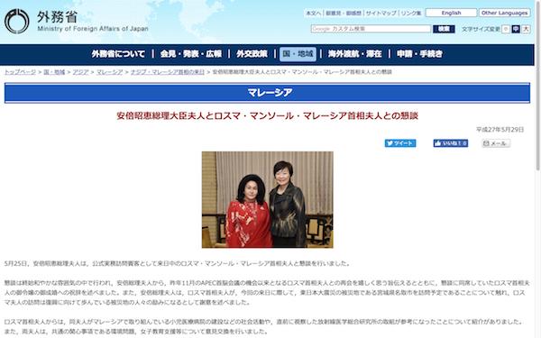 マレーシアにも森・加計問題 ロスマ夫人と安倍昭恵 国を傾かせた首相夫人の共通項の画像1