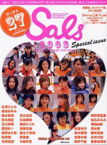 祝結婚! フットサルチーム「ガッタス」でアラだった真野恵里菜が、日本代表MF柴崎岳と決めた決勝ゴールの画像6