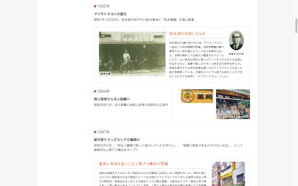 市川、柏に負けるな! 「マッドシティ」千葉県松戸市の残念要素を徹底検証の画像2