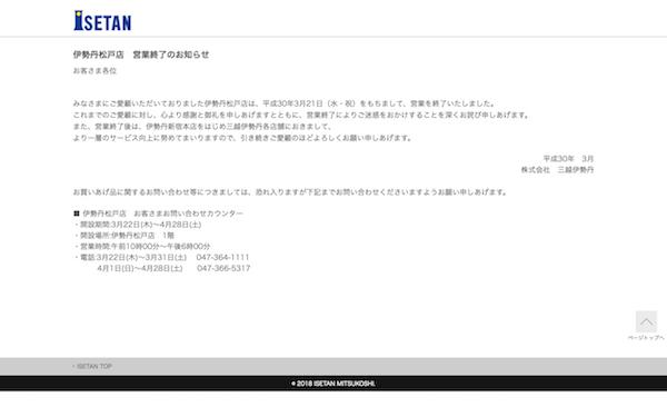 市川、柏に負けるな! 「マッドシティ」千葉県松戸市の残念要素を徹底検証の画像3