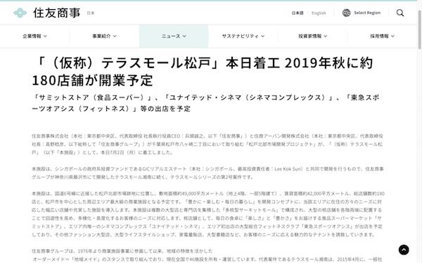 市川、柏に負けるな! 「マッドシティ」千葉県松戸市の残念要素を徹底検証の画像4