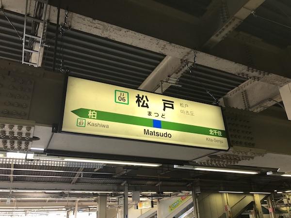 matsudo_09