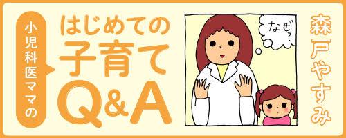 小児科医ママのはじめて子育てQ&A/森戸やすみ