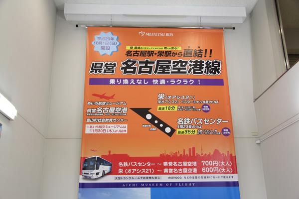 名古屋空港から名鉄小牧線・味美駅まで歩いてみたら、案外ラクだった!「空港から最寄り駅まで歩いてみた」第1回の画像3