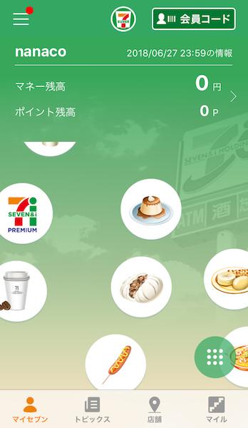 セブン-イレブンの新「公式アプリ」 その使い勝手は?の画像4