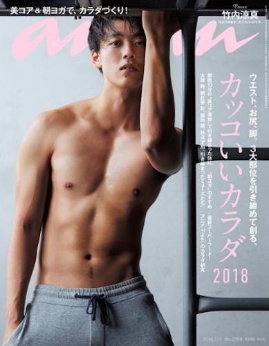 「anan」2018/07/11 No.2109 カッコいいカラダ2018 号(マガジンハウス)
