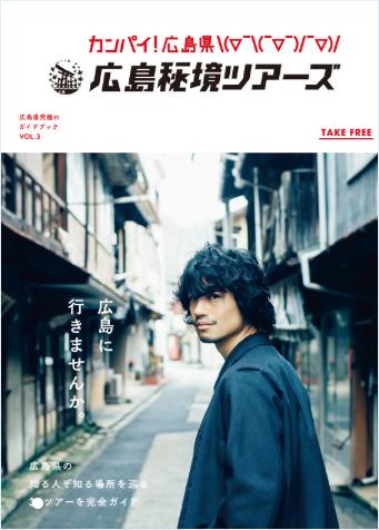 斎藤工が西日本豪雨被災地の広島でボランティア作業に。なぜか「親戚みたいな気持ちになる」男の魅力 , wezzy|ウェジー