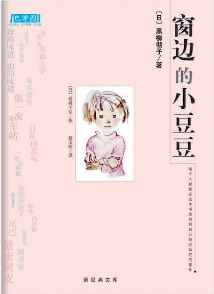 中国で売れ続ける黒柳徹子『窓ぎわのトットちゃん』 背景には成績至上主義と児童の自殺頻発もの画像1