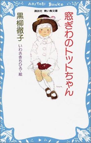 中国で売れ続ける黒柳徹子『窓ぎわのトットちゃん』 背景には成績至上主義と児童の自殺頻発もの画像2