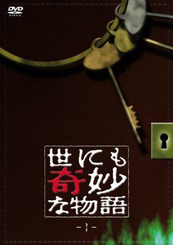 DVD『世にも奇妙な物語1』ポニーキャニオン