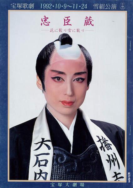 宝塚雪組公演『忠臣蔵』に、無毛ないし青天女性の究極の美しさを学ぶの画像1