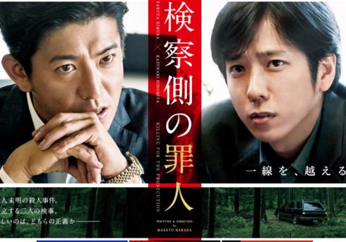 映画『検察側の罪人』が27億円超えの大ヒット 木村拓哉が元SMAPを捨てる時の画像1