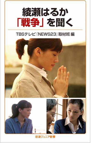 綾瀬はるかが伝え続けてきた戦争証言と平和への思いの画像1