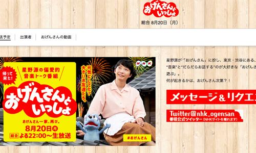 『おげんさんといっしょ』(NHK)番組ホームページより