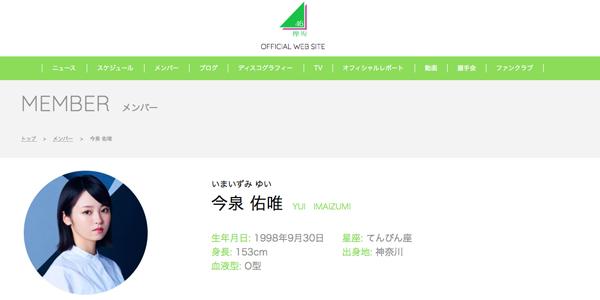 欅坂46を卒業する今泉佑唯の苦悩と情熱 平手友梨奈一強体制に一石を投じるかの画像1