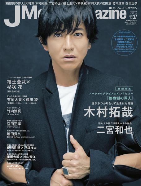 『J Movie Magazine Vol.37』リイド社