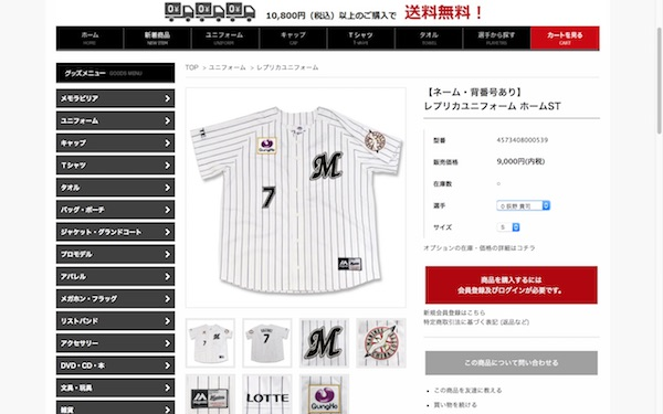 断トツの1位は鈴木大地! プロ野球ファンはどの選手のユニフォームを着ているのか?【ロッテ編】の画像2