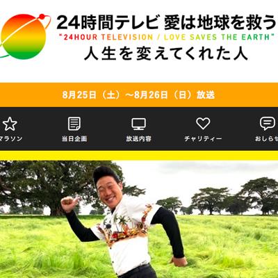『24時間テレビ 愛は地球を救う』(日本テレビ)番組HPより