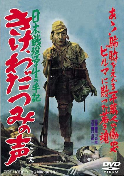 敗戦から73年。終戦記念日に観るべき「太平洋戦争を描いた映画10作」(ただし昭和限定)の画像2