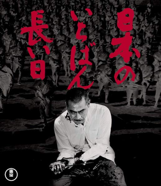 敗戦から73年。終戦記念日に観るべき「太平洋戦争を描いた映画10作」(ただし昭和限定)の画像6