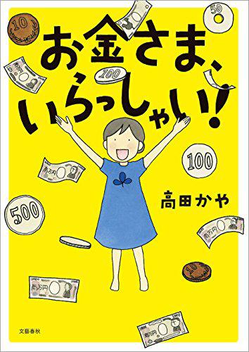高田かや『お金さま、いらっしゃい!』(文藝春秋)