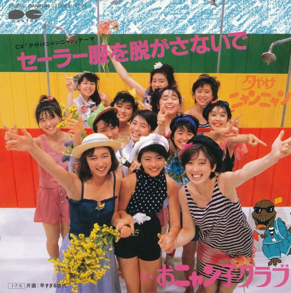 お相手は同業者? 業界人? おニャン子、AKB48、ハロプロの結婚パターン徹底分析の画像2