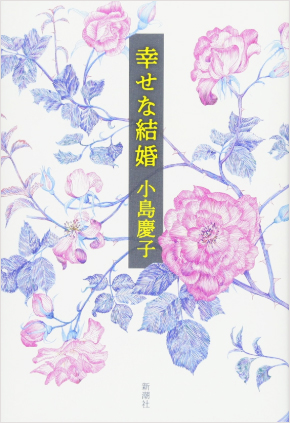 小島慶子『幸せな結婚』新潮社