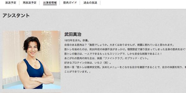 『みんなで筋肉体操』の武田真治が筋トレを信じる理由の画像1