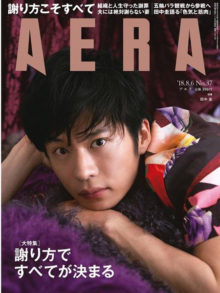 「AERA」(朝日新聞出版)2018年8月6日号