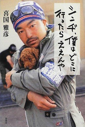 マンガ家・喜国雅彦さんと行った東日本大震災への初ボランティアで、私は開眼した【西日本豪雨ボランティア体験記・前編】の画像4