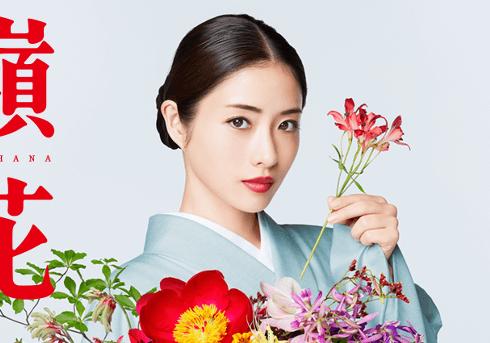 日本テレビ『高嶺の花』 オフィシャルサイトより