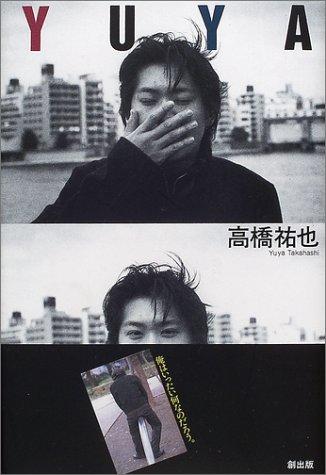 覚せい剤で4度目逮捕の高橋祐也容疑者が起こしていた元乃木坂46不倫・暴行事件の画像1