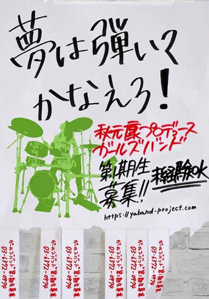 秋元康とワーナーミュージックの「国民的ガールズバンド」オーディションチラシが女性蔑視で炎上の画像1