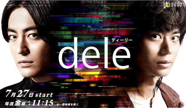 ドラマ『dele』が描いた和歌山カレー事件の気持ち悪さの画像1