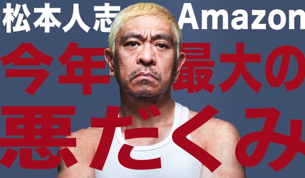 松本人志が公開いじめを笑う『HITOSHI MATSUMOTO Presents FREEZE』の価値とは?の画像1