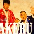 gokuraku_180903_eye
